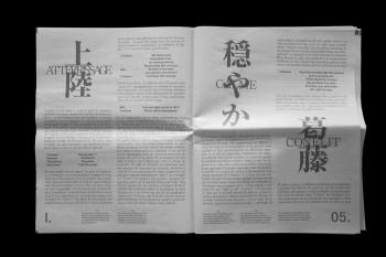 japon_journal-3-bb94d285459de3ac9e5290938088e41f