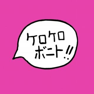 kero-kero-bonito-cd1-bfdc8913974900c3ca65eefb04b33ccc