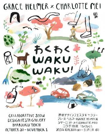 wakuwaku-835d80a9f85f0a2114da415722ccb649