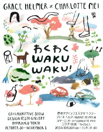 wakuwaku-c915181348db1ad84ed6e091ee046b87